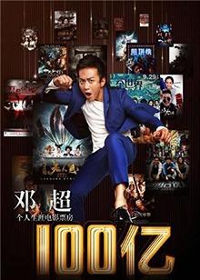 9年19部电影个人票房已破百亿 连<B>周星驰</B>都对他赞不绝口