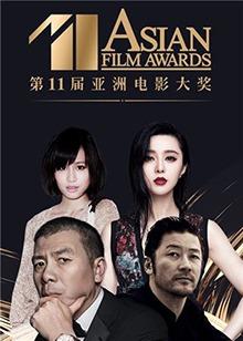 第11届亚洲电影大奖在线观看