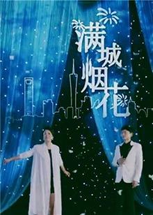张杰<B>毛</B><B>阿敏</B>《满城烟花》MV公开 那些年与杰哥搭档过的跨时代歌手们