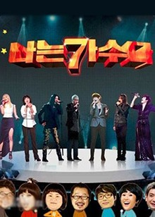 韩国我是歌手