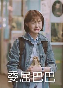 """《<B>夏至</B><B>未至</B>》郑爽放飞自我才好看 软萌的""""怂""""夏真是吸粉"""