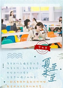 《<B>夏至</B><B>未至</B>》郑爽独白版 立夏语录直戳人心