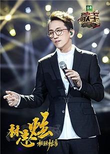 《歌手》林志炫逆袭夺冠!张碧晨性感大秀浪漫探戈