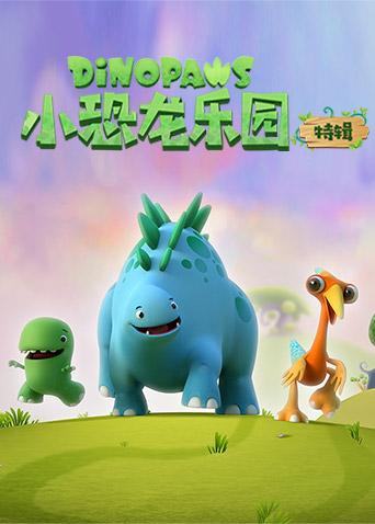 小恐龙乐园特辑