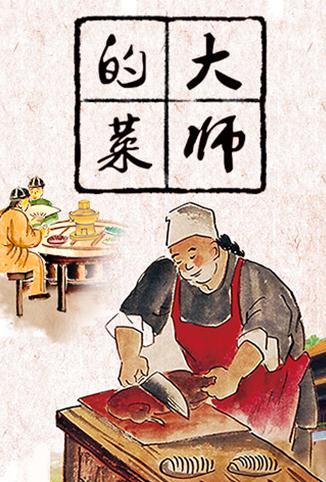 大师的菜[2019]海报剧照