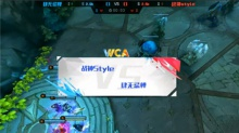 WCA20151219期:战神style