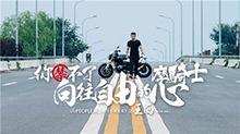 王西:一个摩托骑士向往自由的心