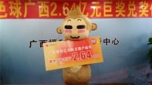广西2.64亿福彩3老彩民平分 中奖代表着猴装领奖