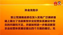孙金龙就政协提案作出批示
