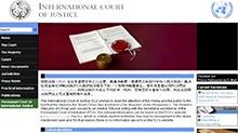 """国际法院官网:自始至终未参与""""南海仲裁案"""""""