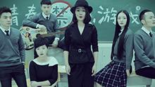 刘梦娜李莎旻子携众星上演《青春禁忌游戏》:残酷青春你敢看吗?