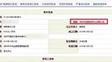 """""""蓝瘦香菇""""被抢注册:注册资本为50万"""