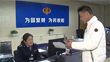 国税部门释放红利 今年预计减负超过200亿元