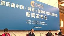 第四届中国(湖南)国际矿博会5月将在郴州举办