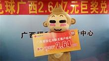 """2.64亿福彩3彩民平分 中奖代表着""""猴装""""领奖"""