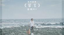 <B>陆虎</B>《留言》MV