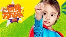 《偶像万万碎》20150629期:甜馨玩坏贾乃<B>亮</B>