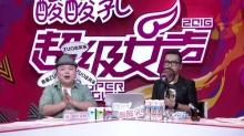 2016超级女声芒果主战场云海选第7场BiBi间:涨姿势!娱乐圈真假脸大辨别
