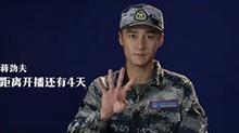 距《真正男子汉2》开播只剩4天 新兵蒋劲夫邀你记得看首播