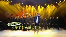 《开心芒果》4月7日看点:赵传经典《爱要怎么说出口》