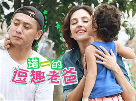 和爸爸在一起20151009期:刘烨分享护妹狂魔诺一养成秘诀