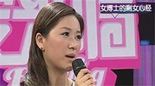 欢迎爱光临20111013期:女博士的剩女心经