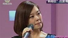 """欢迎爱光临20111124期:""""购物狂""""的爱情"""