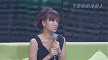 恋恋超姻速20110701期:爱的初体验