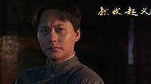《<B>秋收起义</B>》第9集看点:毛泽东部署<B>秋收起义</B>工作