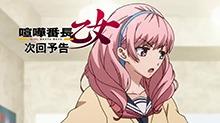 《最强番长是少女》第12集看点:干架上等!爱和拳头和朋友!