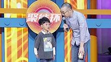 【育儿大作战】熊孩子碰瓷刘仪伟满场打滚 曹颖撺王炳翔征婚