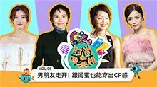 【时尚哔哔机】娱乐圈女星闺蜜装大盘点 娜扎江疏影齐秀腿