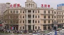 上海:大世界月底正式开放