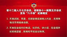 """省十二届人大七次会议、省政协十一届第五次会议发布""""八不准""""纪律规定"""