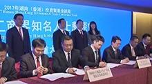 香港:把握湖南发展新机遇 优势互补共创商机