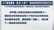 <B>十一</B>届省政协第<B>二十</B>四次常委会议通过有关人事事项