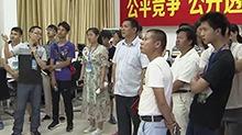 湘潭大学录取开放日 考生见证招考全过程