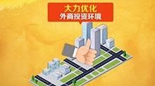 报告解读:开放中国