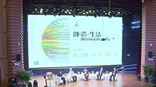 湖南首届文创高峰论坛:创·造·生活