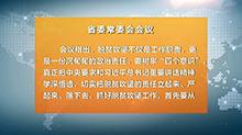 湖南新闻联播20170519期