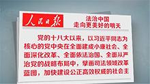 湖南新闻联播20170818期