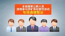 湖南启动清理国家公职人员违规参与涉矿等经营性活动专项整治工作