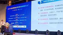 首届中国地理信息应用创新创意<B>高峰</B>论坛在长沙举行