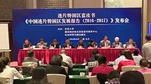 中国连片特困区第三本蓝皮书在京发布