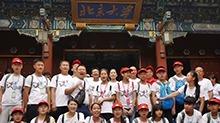 永州组织贫困学子到北京参加夏令营