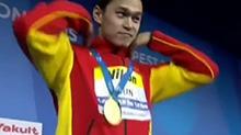 世锦赛男子200米自由泳决赛 孙杨夺冠