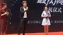 《夜空中最闪亮的星》开机仪式 黄子韬<B>吴倩</B>出场cut