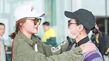 姐妹情深!叶一茜周笔畅机场偶遇热聊 两人紧紧相拥感情好