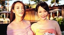 安以轩大婚<B>陈乔恩</B>橙色礼服美爆 幸运抢到捧花超兴奋