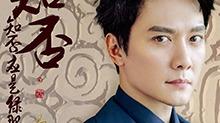 《知否》官宣男主冯绍峰 与赵丽颖二度合作再续前缘